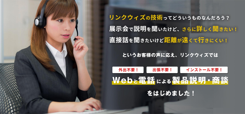リンクウィズではWebと電話による製品説明・商談をはじめました!