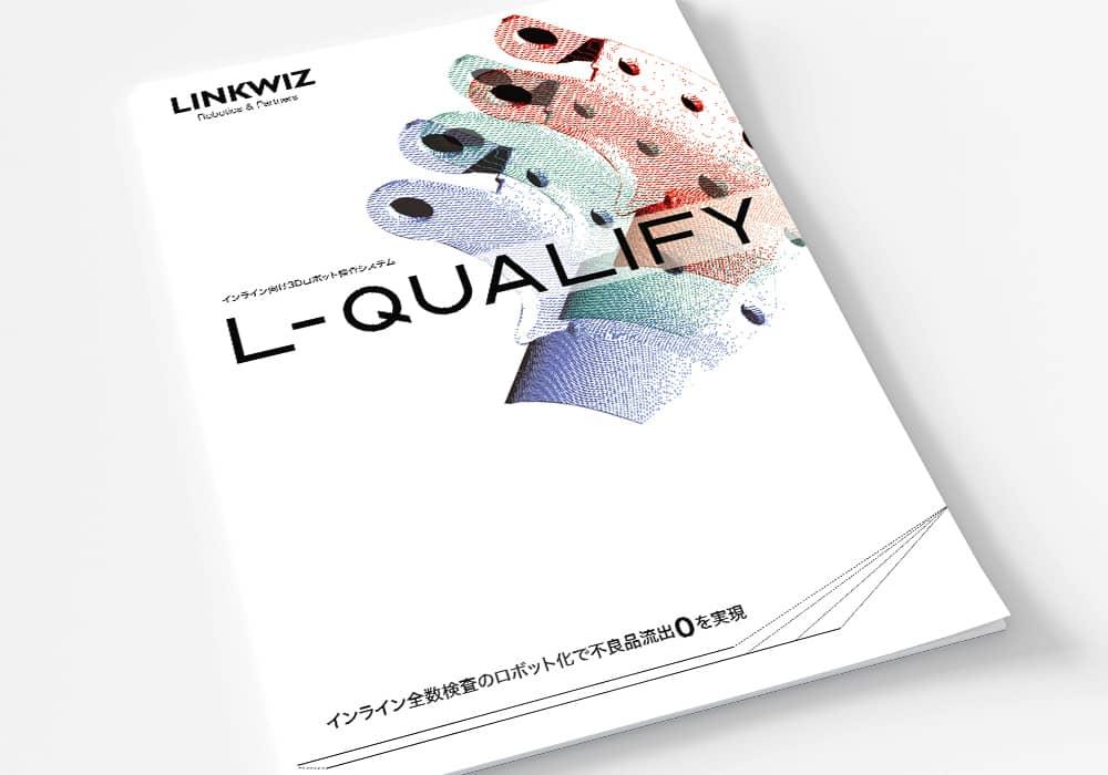 L-QUALIFYカタログ