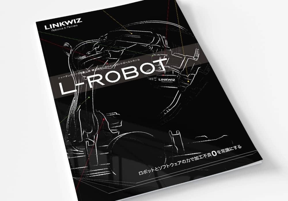L-ROBOTカタログ