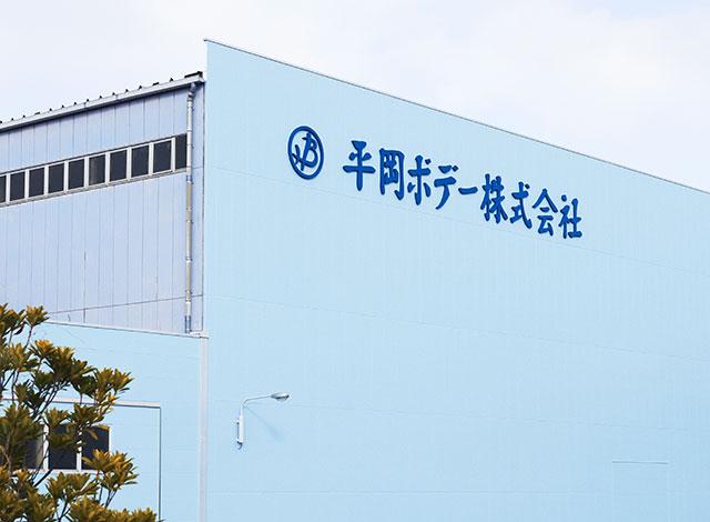 平岡ボデー 株式会社